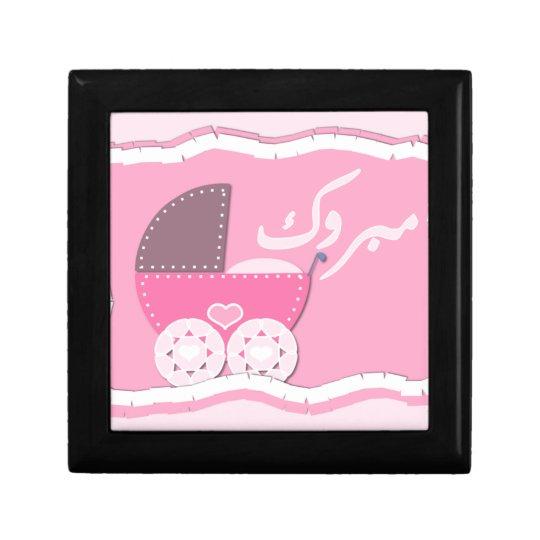 Islamic mabrook muslim baby aqiqah gift box