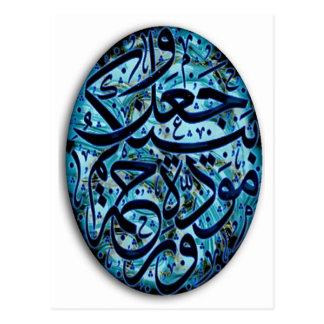 Islamic Marriage Post Card