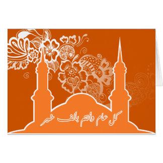 Islamic orange Eid mubarak kareem greeting Greeting Card