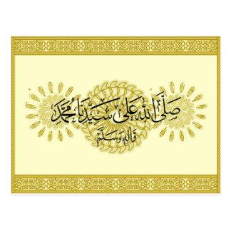 Islamic Post Card Durood Nabi salwat