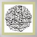 Islamic Poster Rabbana Zalamna Anfusana