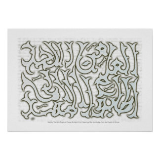 Islamic Poster utlubul ilm minal mahdi ilal lahad