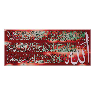 Islamic Products Aayatal Kursi Poster