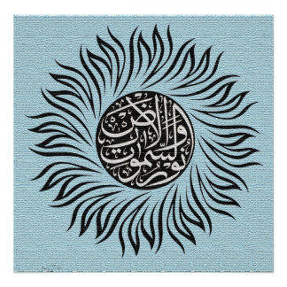 Islamic Products Allahu Nurussamawat Posters