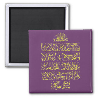 Islamic Products magnets