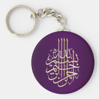 Islamic purple blue Bismillah arabic calligraphy Basic Round Button Keychain