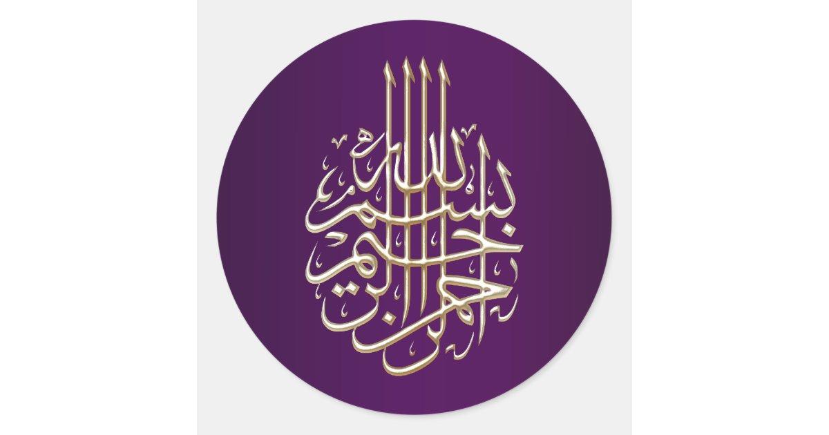 islamic purple blue bismillah arabic calligraphy classic round sticker zazzle. Black Bedroom Furniture Sets. Home Design Ideas