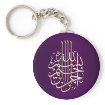 Islamic purple blue Bismillah arabic calligraphy Keychain
