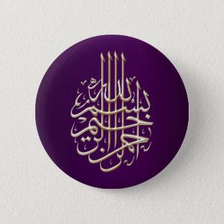 Islamic purple blue Bismillah arabic calligraphy Pinback Button