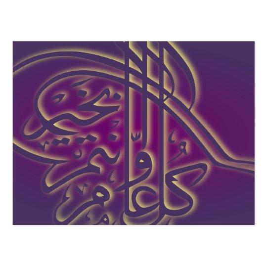 Islamic purple Eid Adha Fitr Arabic greeting Postcard