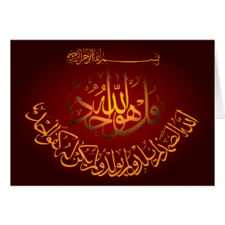 Islamic Qul hua Allahu Ahad Sura Ikhlas Card