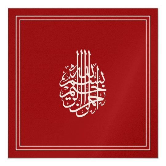 Red And Gold Muslim Wedding Invitation Card Ssc10r: Islamic Red Golden Muslim Wedding Invitation