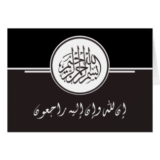 Islamic sympathy condolence Bismillah Quran Card