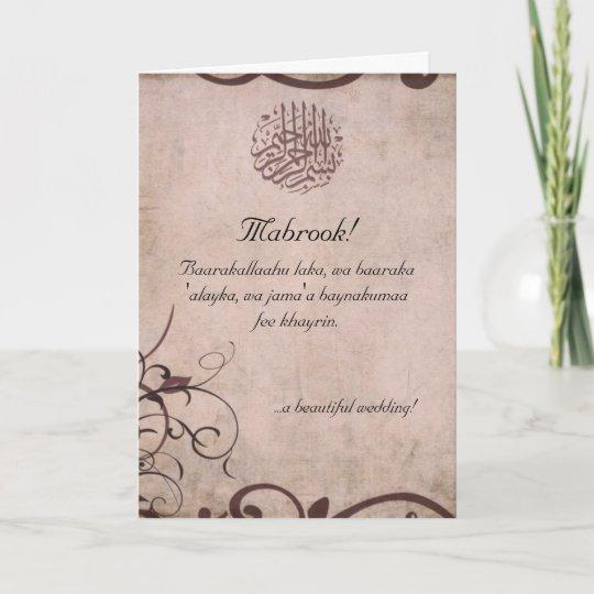 Islamic vintage dua congratulations wedding card zazzle islamic vintage dua congratulations wedding card m4hsunfo