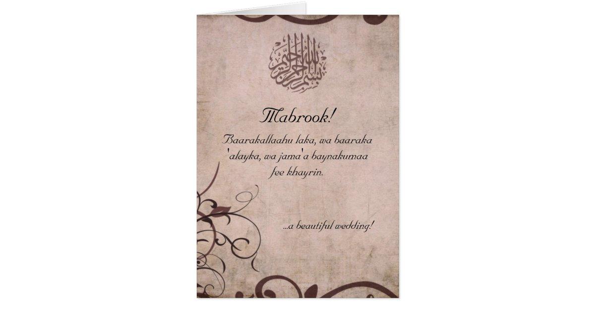 Islamic vintage dua congratulations wedding card | Zazzle.com