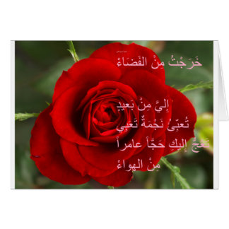 Islamic Wedding Card - Poem is About Special Star