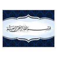 Islamic wedding engagement bismillah royal blue invitation