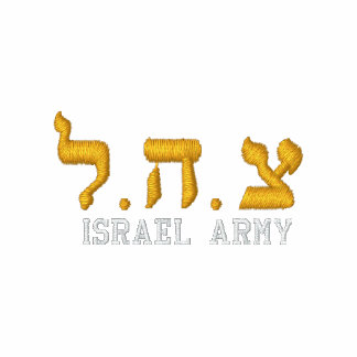 Israel Army Polo Shirt - IDF - Tzahal in Hebrew