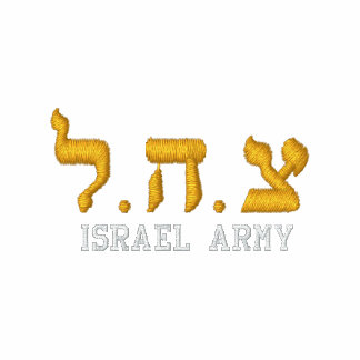 Israel Army T Shirt - IDF - Tzahal in Hebrew