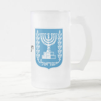 Israel Coat of Arms Frosted Glass Beer Mug