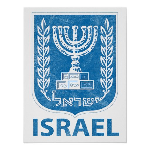 Israel Coat of Arms Poster