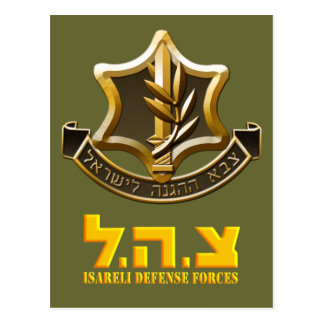 Israel Defense Forces Postcard
