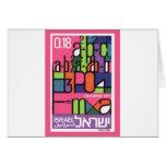 Israel - Education Stamp Card