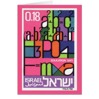 Israel - Education Stamp Card