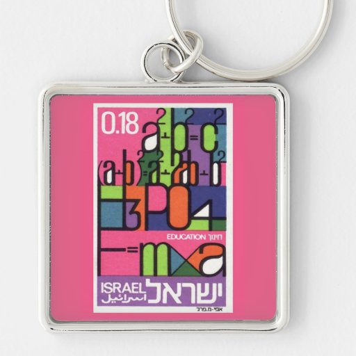 Israel - Education Stamp Keychains