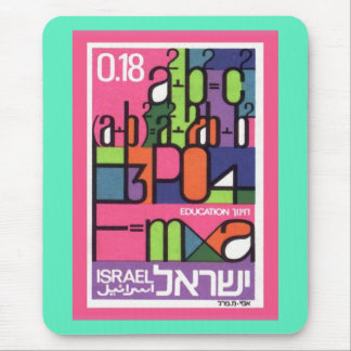 Israel - Education Stamp Mouse Pad