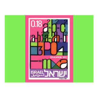 Israel - Education Stamp Postcard