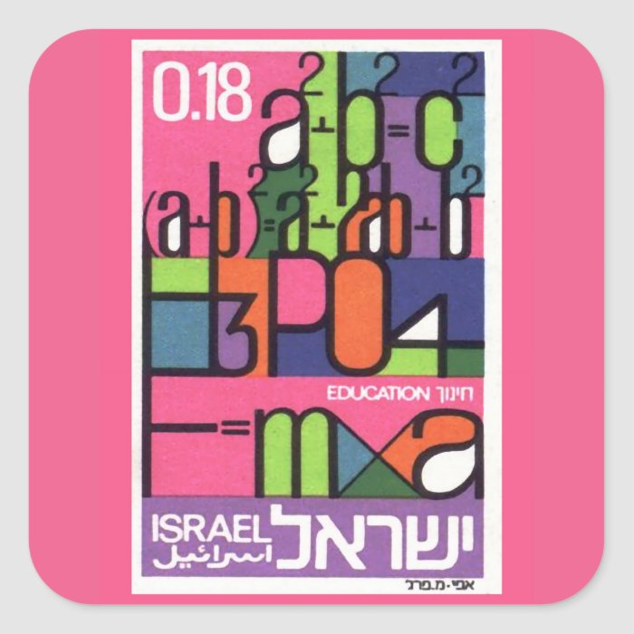 Israel - Education Stamp Square Sticker