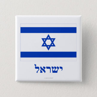 Israel Flag with Name in Hebrew Button