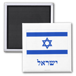 Israel Flag with Name in Hebrew Magnet