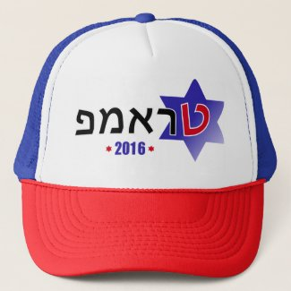 Israel for Trump Trucker Hat