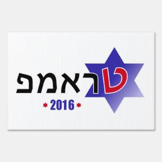 Israel for Trump Yard Sign