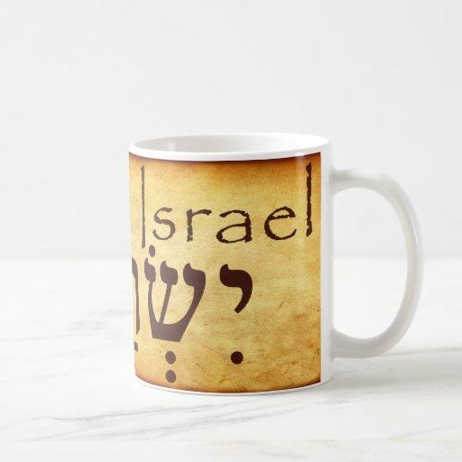 ISRAEL HEBREW MUG