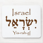 Israel in Hebrew Mouse Pad