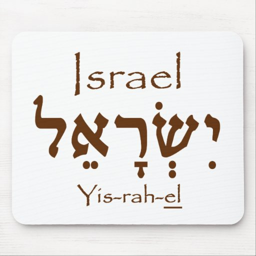 how to say israel in hebrew