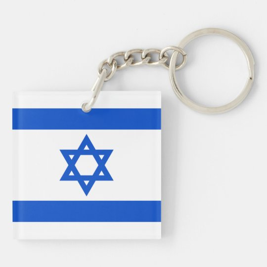 Israel Key Chain