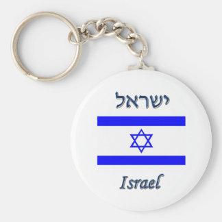 Israel Key Chain