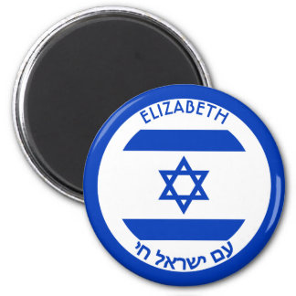 Israel Magen David Blue White Personalized Flag 2 Inch Round Magnet