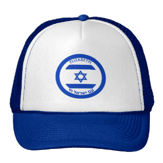 Israel Magen David Blue White Personalized Flag Trucker Hat