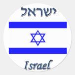 Israel Pegatina Redonda