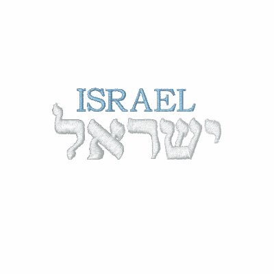 Israel T Shirt - Israel in Hebrew