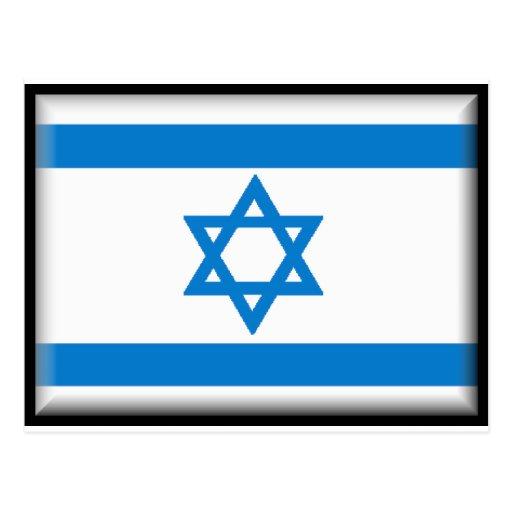 Israel Tarjeta Postal