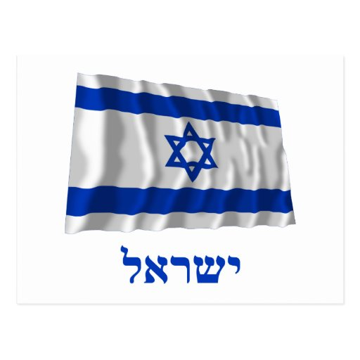 Israel Waving Flag with Name in Hebrew Postcard