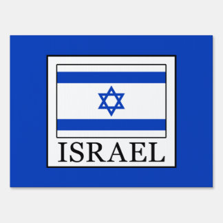 Israel Yard Sign