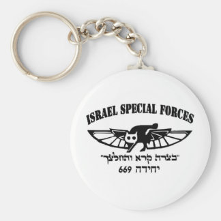 Israeli Army IDF 669 resque unit Hebrew Israel Basic Round Button Keychain