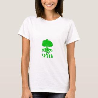 Israeli Army IDF Golani Infantry Brigade Emblem T-Shirt